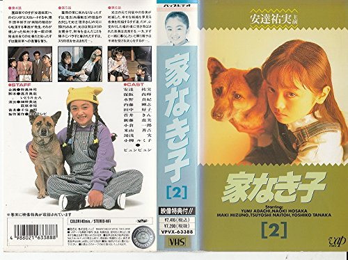 家なき子 VOL.2 [VHS]