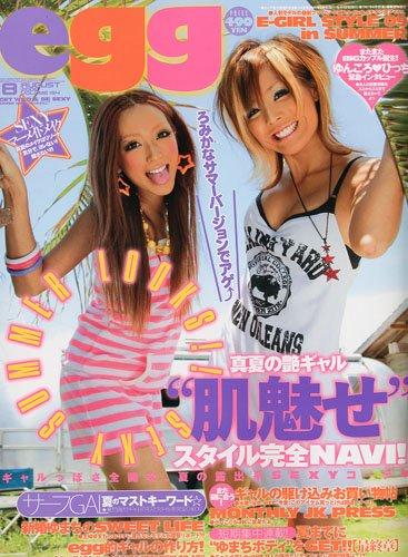 egg (エッグ) 2009年 08月号 [雑誌]