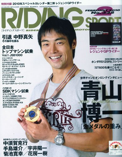 RIDING SPORT (ライディングスポーツ) 2010年 02月号 [雑誌]
