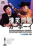 JUNK 爆笑問題カーボーイ [DVD] / 爆笑問題 (出演)
