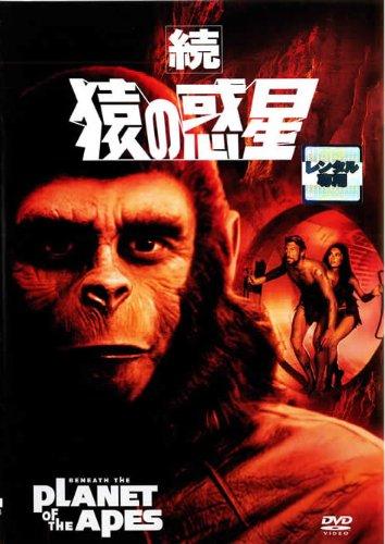 続・猿の惑星 [レンタル落ち]