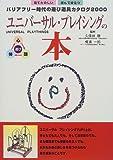 ユニバーサル・プレイシングの本―見てたのしい、読んで役立つバリアフリー時代の遊び道具カタログ2000