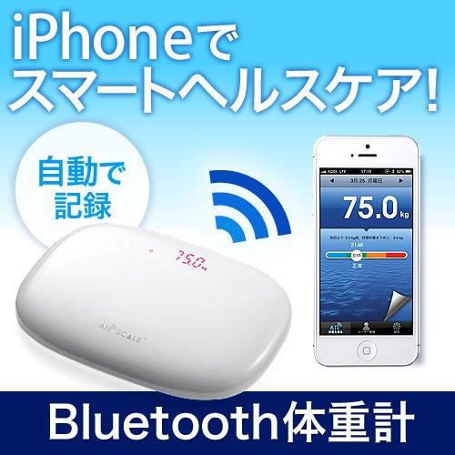 サンワダイレクト iPhoneヘルスメーター Bluetooth 体重計 400-HLS001
