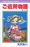 ご近所物語 1 (りぼんマスコットコミックス)