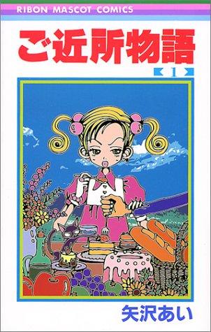 ご近所物語 (1) (りぼんマスコットコミックス)