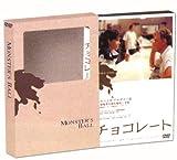 チョコレート [DVD]