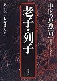老子・列子 (中国の思想)