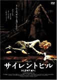サイレントヒル [DVD] Christophe Gans