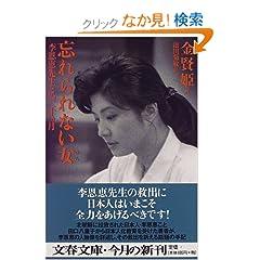 忘れられない女―李恩恵先生との二十ヵ月 (文春文庫)