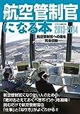 航空管制官になる本2013-2014 [ムック] / イカロス出版 (刊)