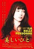 美しいひと [DVD]