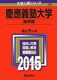 慶應義塾大学(商学部) (2015年版 大学入試シリーズ)