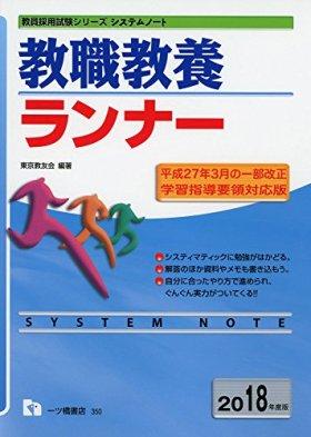 システムノート 教職教養ランナー