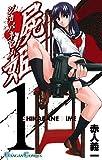 屍姫 1巻 (デジタル版ガンガンコミックス)
