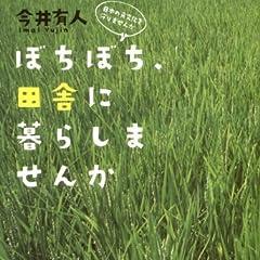 ぼちぼち、田舎に暮らしませんか 日本の食文化を守りませんか