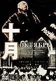 ラトビア映画監督グレゴリー・アレクサンドロフ「十月」  Grigori Aleksandrov [DVD]