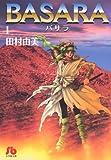 BASARA (1) (小学館文庫)