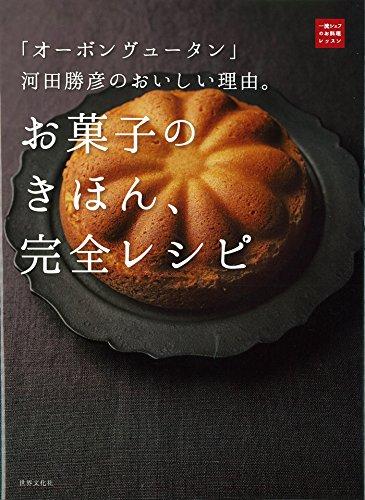 「オーボン ヴュータン」河田勝彦のおいしい理由。お菓子のきほん、完全レシピ (一流シェフのお料理レッスン)