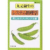 丸元淑生のシステム料理学―男と女のクッキング8章 (1982年) (文春文庫)