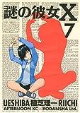 謎の彼女X(7) (アフタヌーンコミックス)