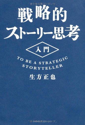 戦略的ストーリー思考入門