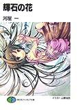 輝石の花 (富士見ファンタジア文庫)