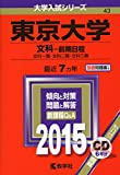 東京大学(文科-前期日程) (2015年版 大学入試シリーズ)