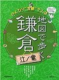 地図で歩く鎌倉江ノ電 (JTBのMOOK)
