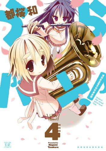 うらバン!浦和泉高等学校吹奏楽部 (4) (まんがタイムKRコミックス)