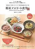 鹿屋アスリート食堂 「一汁一飯三主菜」毎日たべたいヘルシー&満足レシピ