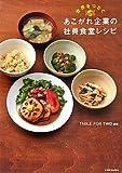 世界をつなぐあこがれ企業の社員食堂レシピ