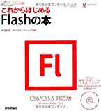 デザインの学校 これからはじめるFlashの本 〔CS6/CS5.5対応版〕