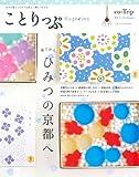 ことりっぷマガジン Vol.1 2014 夏 (国内|旅行・街歩きガイドブック/ガイド)