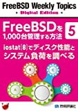 FreeBSDを1,000台管理する方法(5):iostat(8)でディスク性能とシステム負荷を調べる (FreeBSD Weekly Topics Digital Edition)