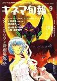 キネマ旬報 2007年 9/1号 [雑誌]