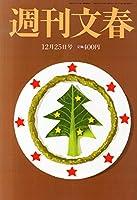 週刊文春 2014年 12/25号