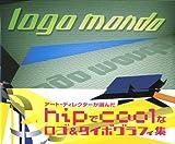 ロゴ モンド LOGO MONDO―アート・ディレクターが選んだHipでCoolなロゴ&タイポグラフィ集