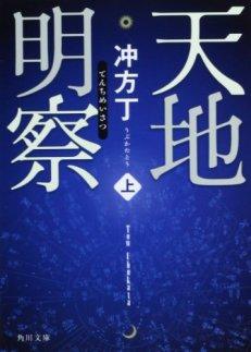 天地明察(上) (角川文庫)