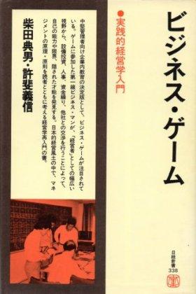 ビジネス・ゲーム―実践的経営学入門 (1981年) (日経新書)