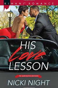 His Love Lesson (The Barrington Brothers)