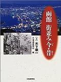 函館 街並み今・昔