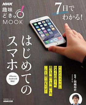 NHK趣味どきっ!MOOK 7日でわかる!はじめてのスマホ (生活実用シリーズ)
