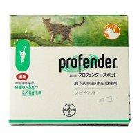プロフェンダースポット 猫用 0.5~2.5kg 2ピペット(動物用医薬品)