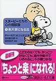 スヌーピーたちの心の相談室――(1) 楽天家になる法 (講談社+α文庫)