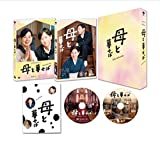 母と暮せば 豪華版 初回限定生産 [Blu-ray]
