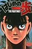 はじめの一歩(98) (講談社コミックス)