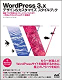 WordPress 3.x デザイン&カスタマイズ スタイルブック