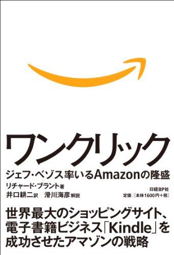 ワンクリック―ジェフ・ベゾス率いるAmazonの隆盛