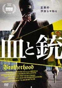 血と銃 BROTHERHOOD -BROTHERHOOD-