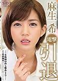 麻生希 電撃引退 女教師中出し輪姦レイプ [DVD]